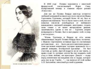 В 1840 году Полина знакомится с известной французской писательницей Жорж Санд