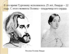 В это время Тургеневу исполнилось 25 лет, Виардо – 22 года. С этого момента П