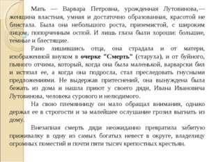Мать — Варвара Петровна, урожденная Лутовинова,— женщина властная, умная и д