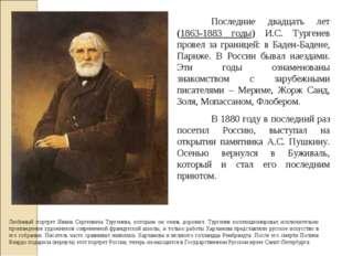 Последние двадцать лет (1863-1883 годы) И.С. Тургенев провел за границей: в