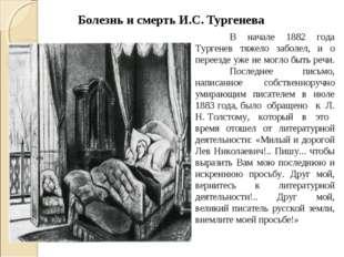 Болезнь и смерть И.С. Тургенева В начале 1882 года Тургенев тяжело заболел,