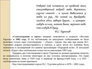 «Стихотворения в прозе» впервые появляются в журнале «Вестник Европы» в 1882