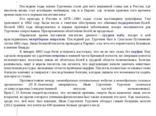 Последние годы жизни Тургенева стали для него вершиной славы как в России, г