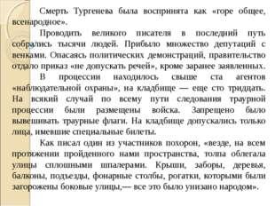 Смерть Тургенева была воспринята как «горе общее, всенародное». Проводить в