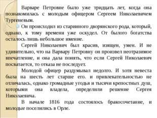 Варваре Петровне было уже тридцать лет, когда она познакомилась с молодым оф