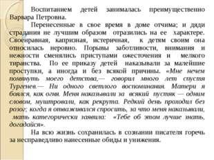 Воспитанием детей занималась преимущественно Варвара Петровна. Перенесенные