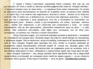 С отцом у Ивана Сергеевича отношения были сложные. Вот как он сам рассказыва