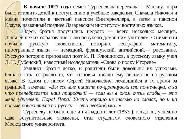 В начале 1827 года семья Тургеневых переехала в Москву: пора было готовить д...