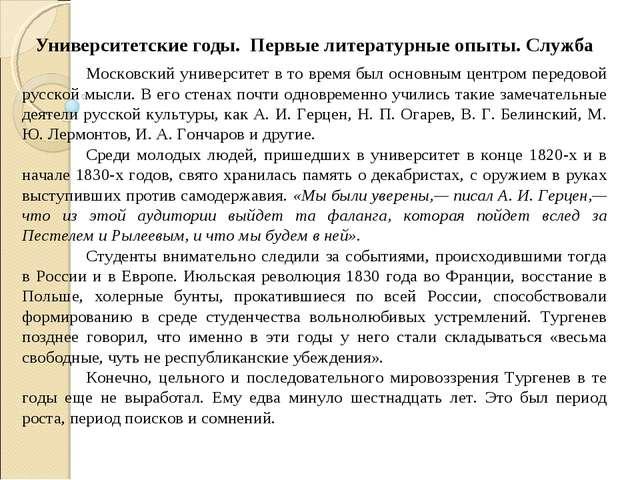 Университетские годы. Первые литературные опыты. Служба Московский университ...