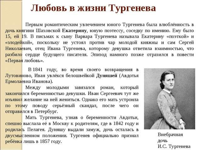 Любовь в жизни Тургенева Первым романтическим увлечением юного Тургенева был...