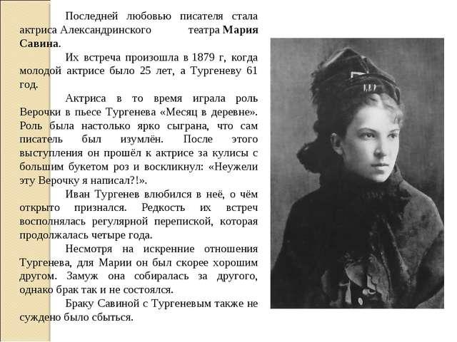 Последней любовью писателя стала актрисаАлександринского театраМария Савин...