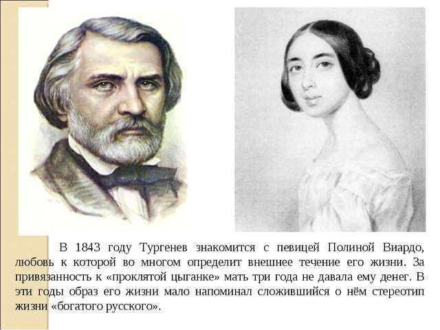В 1843 году Тургенев знакомится с певицей Полиной Виардо, любовь к которой в...
