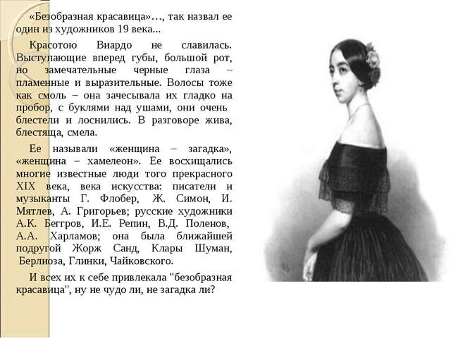 «Безобразная красавица»…, так назвал ее один из художников 19 века... Красото...