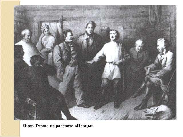 Яков Турок из рассказа «Певцы»
