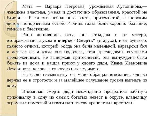 Мать — Варвара Петровна, урожденная Лутовинова,— женщина властная, умная и д...