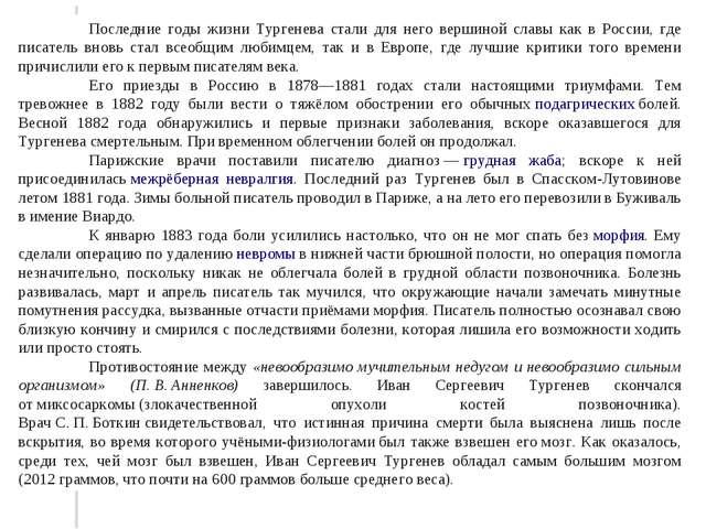 Последние годы жизни Тургенева стали для него вершиной славы как в России, г...