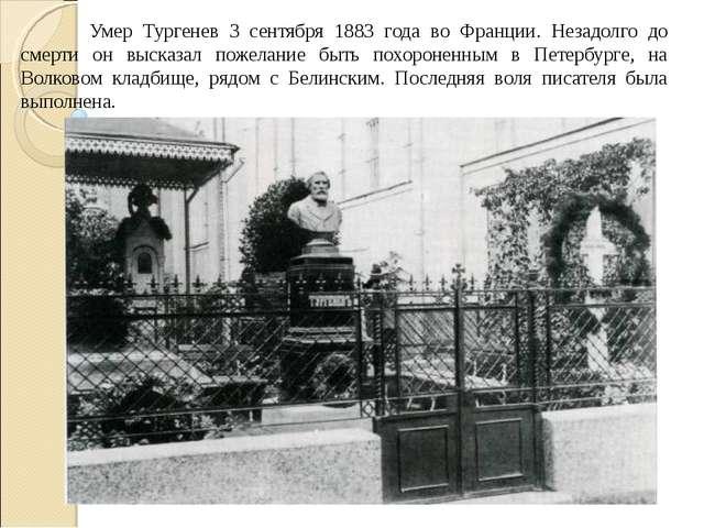 Умер Тургенев 3 сентября 1883 года во Франции. Незадолго до смерти он высказ...