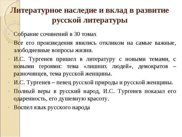 Литературное наследие и вклад в развитие русской литературы Собрание сочинени...