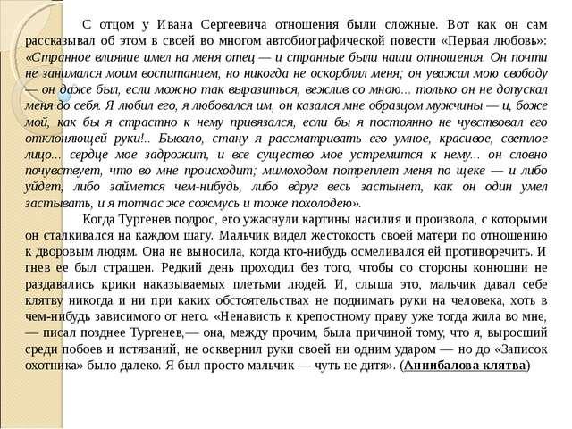 С отцом у Ивана Сергеевича отношения были сложные. Вот как он сам рассказыва...