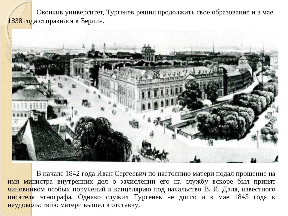 Окончив университет, Тургенев решил продолжить свое образование и в мае 1838...