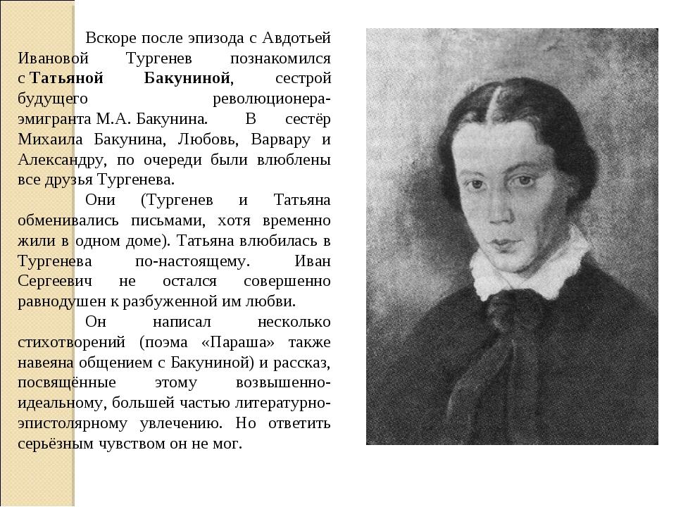 Вскоре после эпизода с Авдотьей Ивановой Тургенев познакомился сТатьяной Ба...