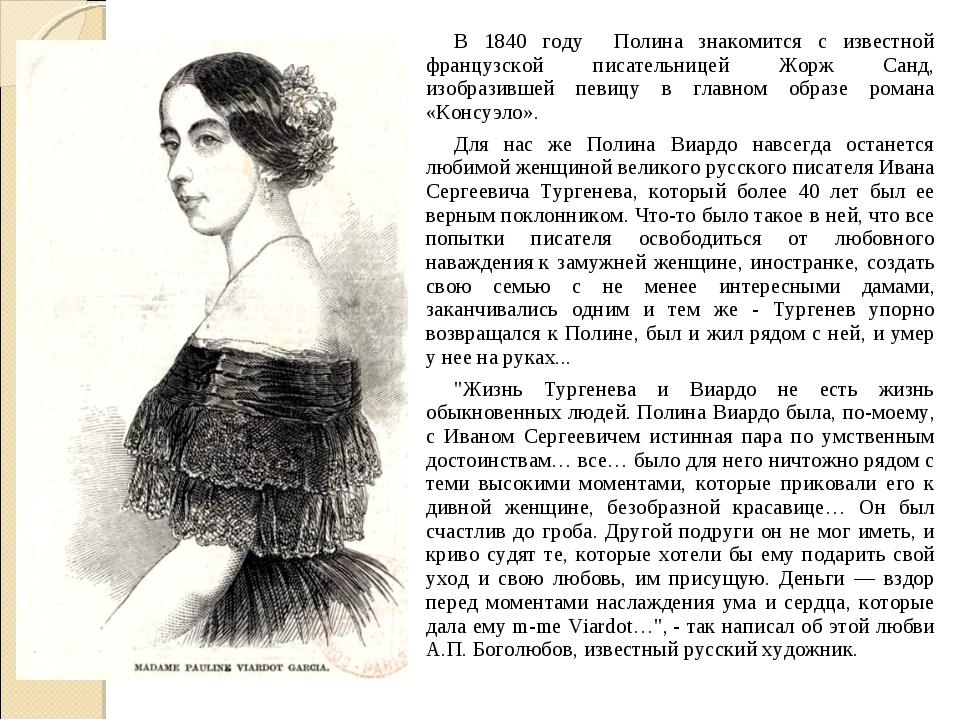 В 1840 году Полина знакомится с известной французской писательницей Жорж Санд...