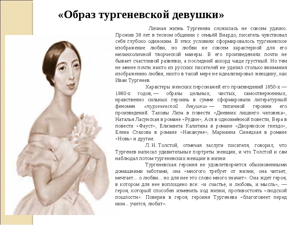 Личная жизнь Тургенева сложилась не совсем удачно. Прожив 38 лет в тесном о...
