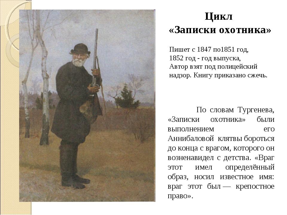 Пишет с 1847 по1851 год, 1852 год - год выпуска, Автор взят под полицейский н...