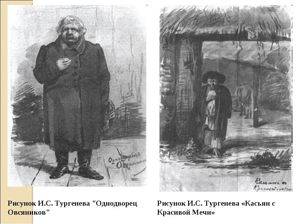 """Рисунок И.С. Тургенева """"Однодворец Овсяников"""" Рисунок И.С. Тургенева «Касьян..."""