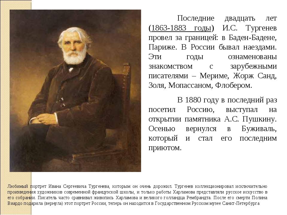 Последние двадцать лет (1863-1883 годы) И.С. Тургенев провел за границей: в...