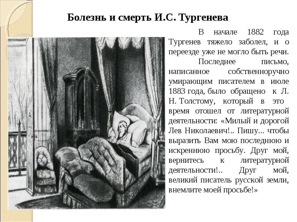 Болезнь и смерть И.С. Тургенева В начале 1882 года Тургенев тяжело заболел,...