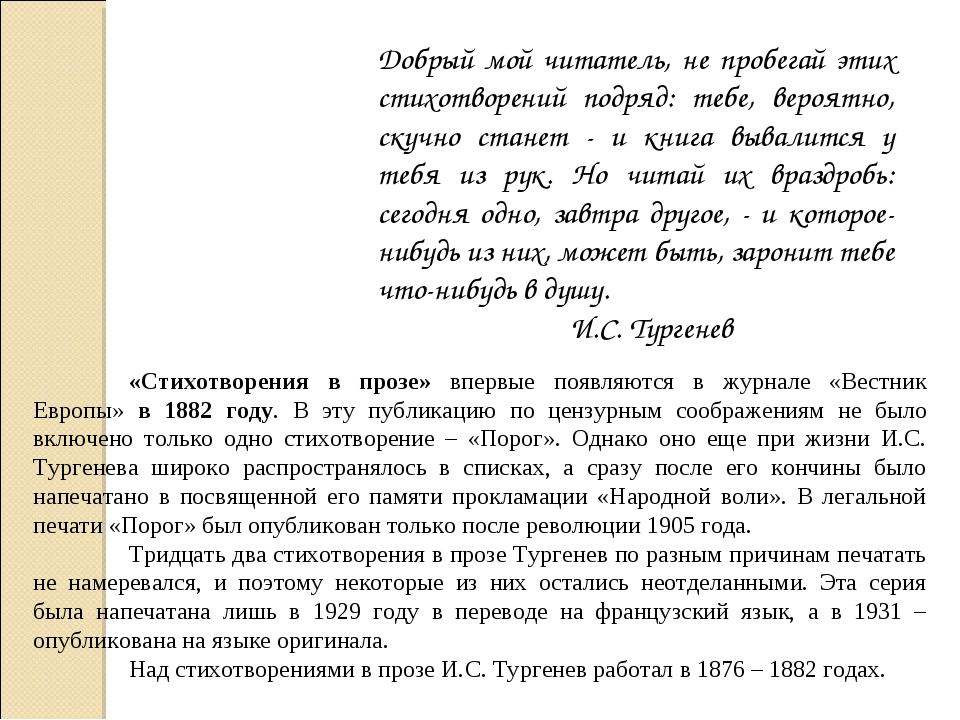 «Стихотворения в прозе» впервые появляются в журнале «Вестник Европы» в 1882...