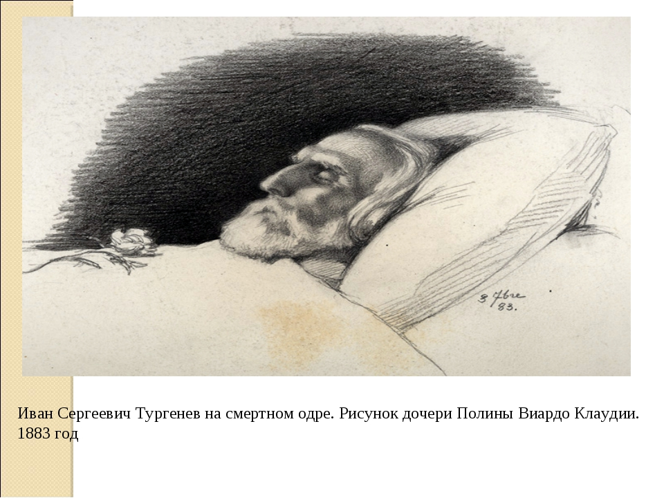 Иван Сергеевич Тургенев на смертном одре. Рисунок дочери Полины Виардо Клауди...