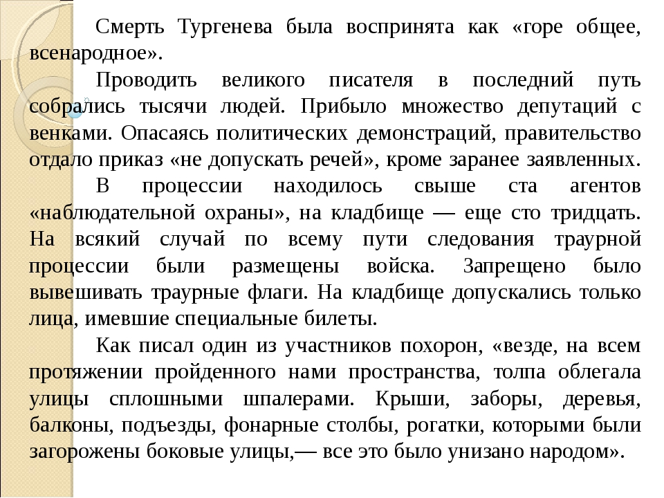 Смерть Тургенева была воспринята как «горе общее, всенародное». Проводить в...