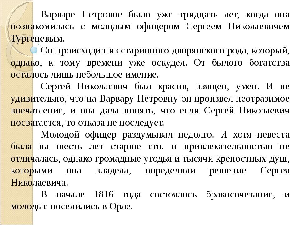 Варваре Петровне было уже тридцать лет, когда она познакомилась с молодым оф...