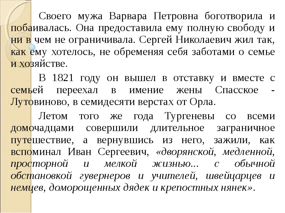 Своего мужа Варвара Петровна боготворила и побаивалась. Она предоставила ему...