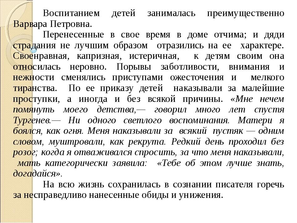 Воспитанием детей занималась преимущественно Варвара Петровна. Перенесенные...
