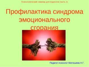 Психологический семинар для педагогов (часть 1) Профилактика синдрома эмоцио