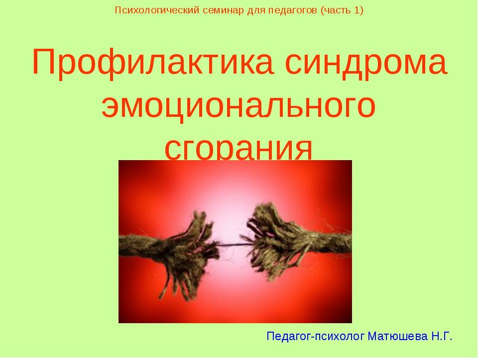 Психологический семинар для педагогов (часть 1) Профилактика синдрома эмоцио...