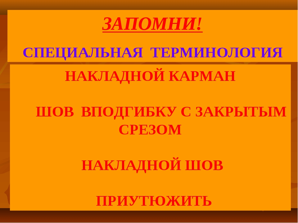 НАКЛАДНОЙ КАРМАН ШОВ ВПОДГИБКУ С ЗАКРЫТЫМ СРЕЗОМ НАКЛАДНОЙ ШОВ ПРИУТЮЖИТЬ ЗАП...