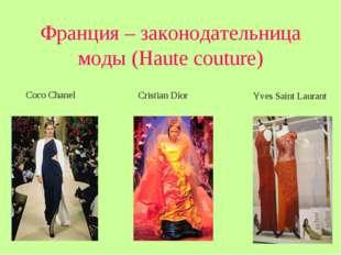 Франция – законодательница моды (Haute couture) Coco Chanel Yves Saint Lauran
