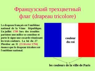 Французский трехцветный флаг (drapeau tricolore) Le drapeau français est l'em