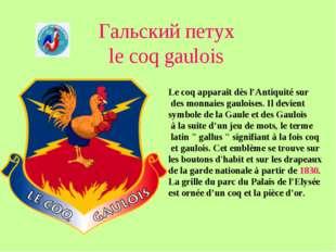 Гальский петух le coq gaulois Le coq apparaît dès l'Antiquité sur des monnaie
