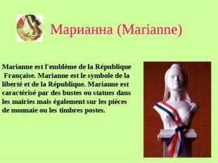 Марианна (Marianne) Marianne est l'emblème de la République Française. Maria