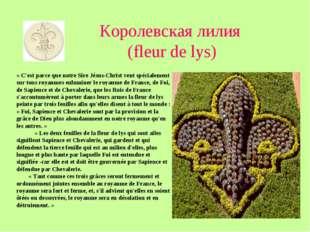Королевская лилия (fleur de lys) « C'est parce que notre Sire Jésus-Christ v