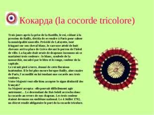 Кокарда (la cocorde tricolore) Trois jours après la prise de la Bastille, le