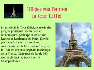 Эйфелева башня la tour Eiffel En un siècle la Tour Eiffel, symbole des progrè