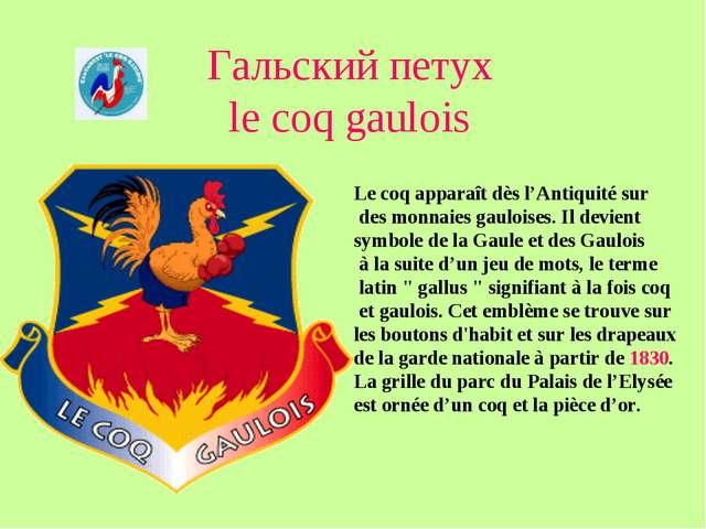 Гальский петух le coq gaulois Le coq apparaît dès l'Antiquité sur des monnaie...