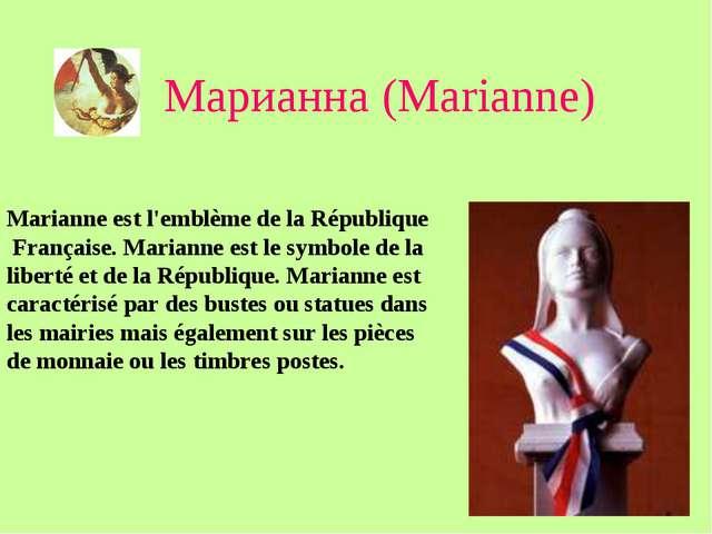 Марианна (Marianne) Marianne est l'emblème de la République Française. Maria...