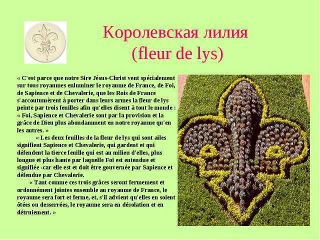Королевская лилия (fleur de lys) « C'est parce que notre Sire Jésus-Christ v...